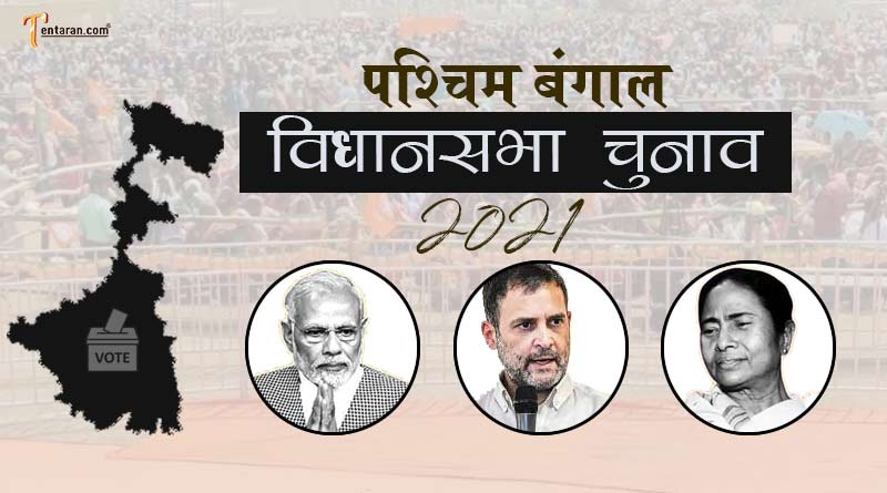 assembly election 2021 news in hindi