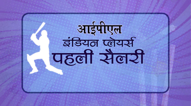 first ipl salary of top indian players in hindi