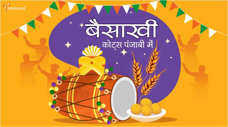 happy baisakhi wishes images quotes in punjabi