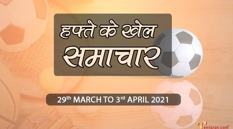khel samachar in hindi today 29 march to 3 april 2021