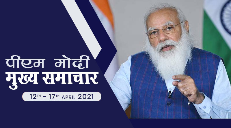 narendra modi news 12 to 17 april 2021