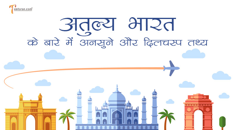 unknown facts about india in hindi