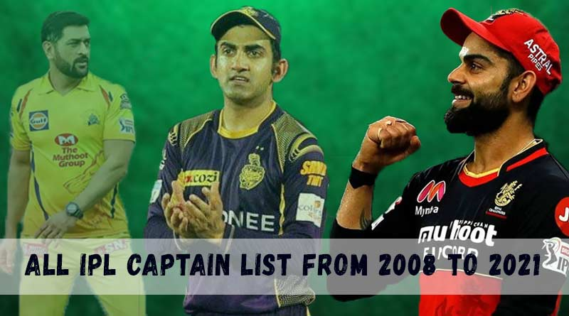 All IPL captain list from 2008 to 2021 in hindi
