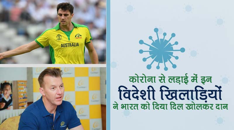 Foreign Cricketers Donation for Corona in Hindi