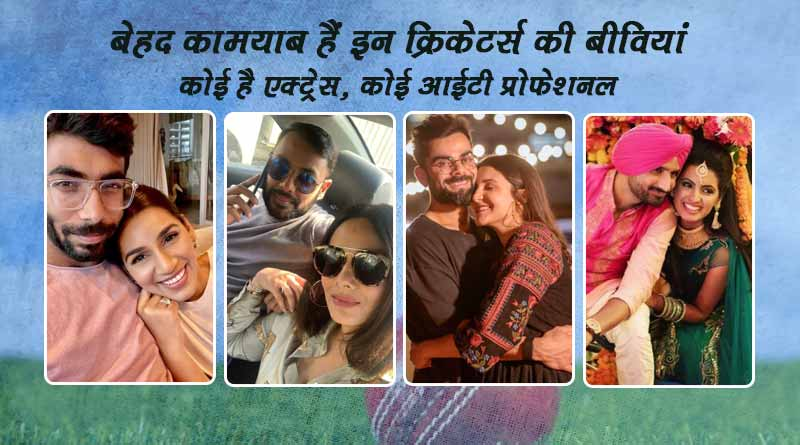 Indian Cricketers Wives Professions