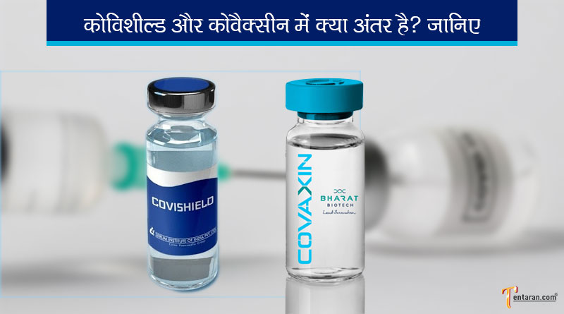 difference between covaxin and covishield in hindi