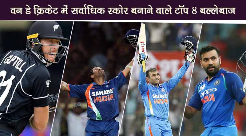 highest individual scores in ODIs in hindi