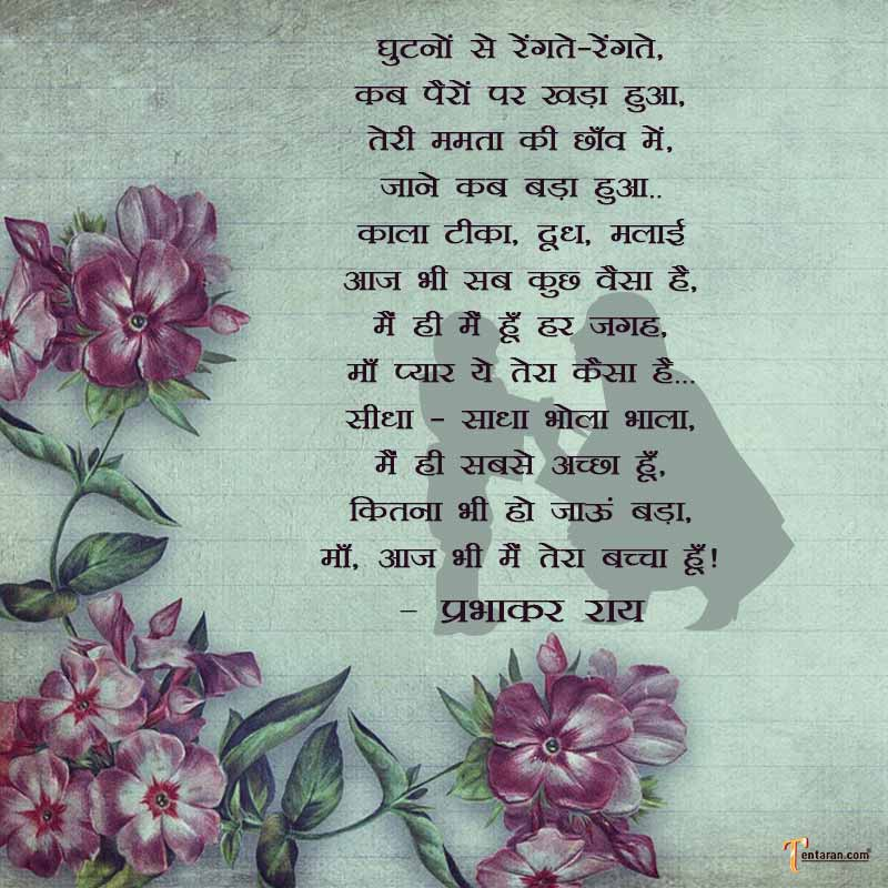mothers day poem image13