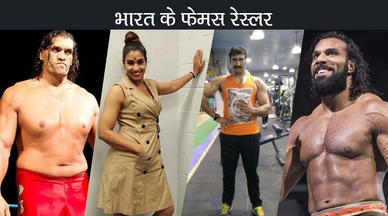 top 5 famous indian wwe wrestlers in hindi