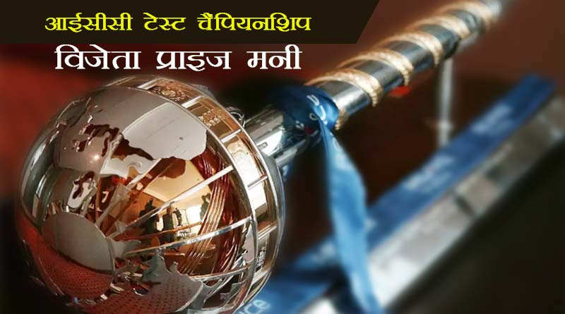 ICC WTC Final prize money in hindi