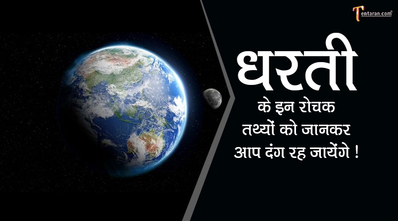 did you know facts about earth in hindi