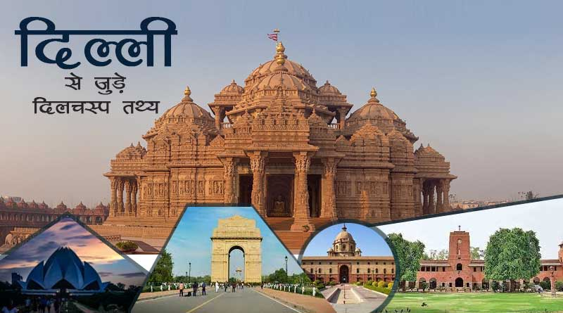 did you know facts about delhi in hindi