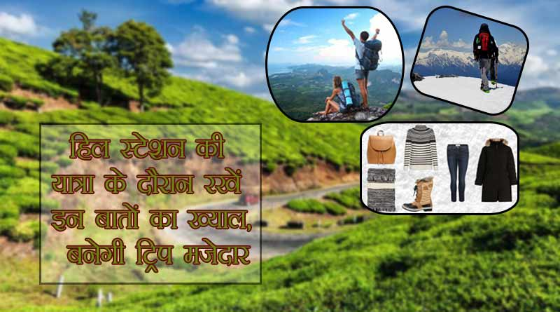 hill station travel tips in hindi