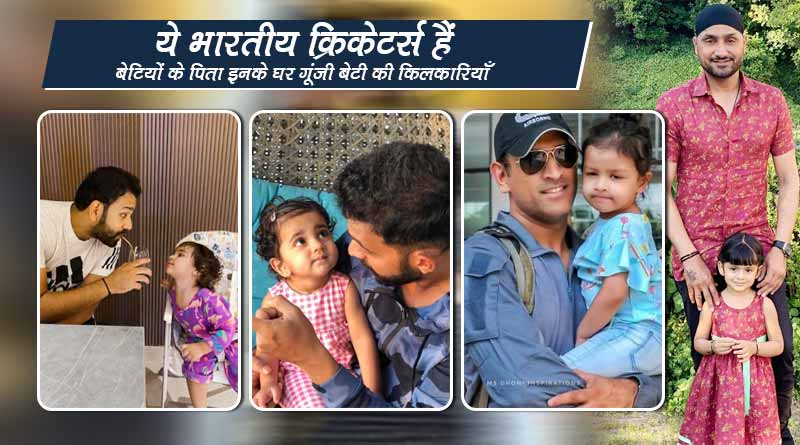 indian cricketers blessed with baby girl