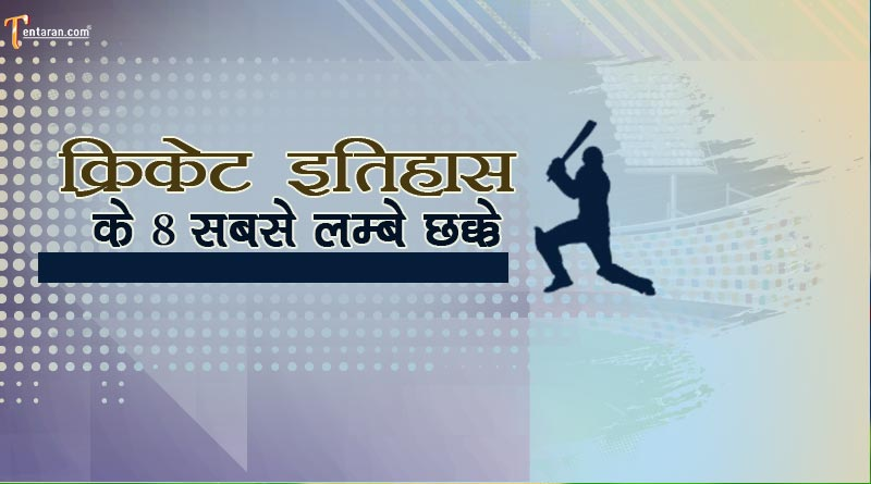 longest sixes in cricket history in hindi