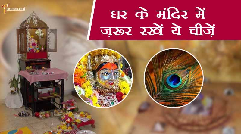 vastu tips for temple at home