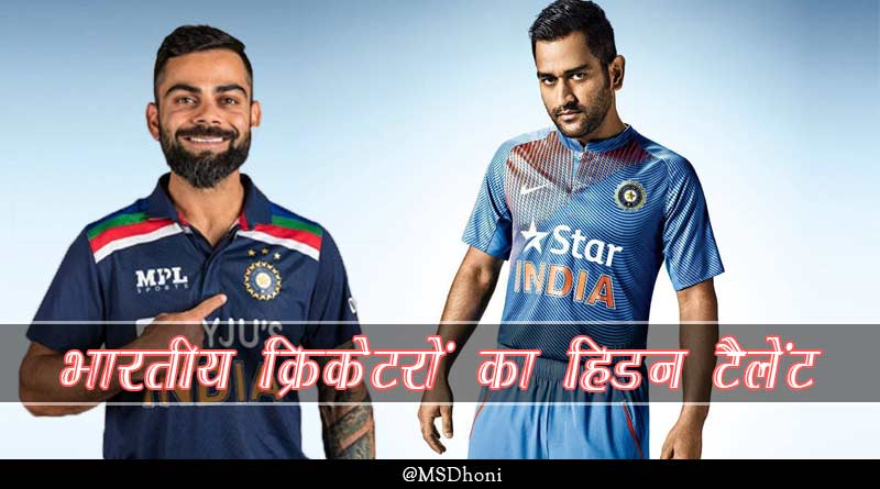 Hidden talents of Indian cricketers in hindi