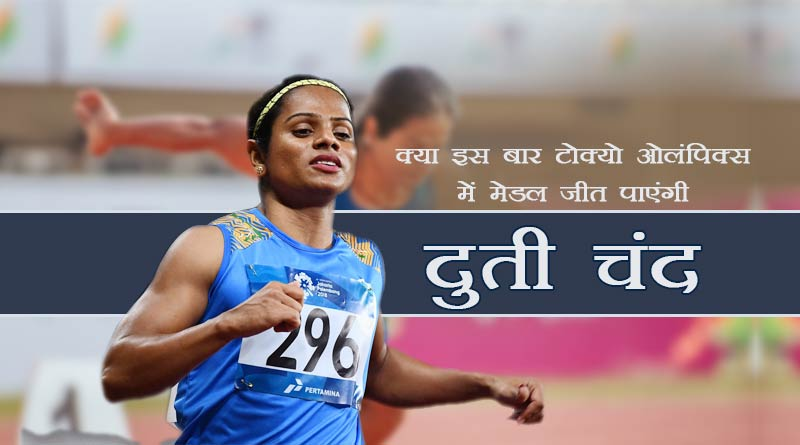 Will Dutee Chand be able to win a medal in the Tokyo Olympics