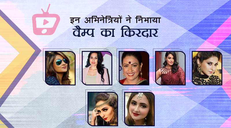 famous vamps of indian serials
