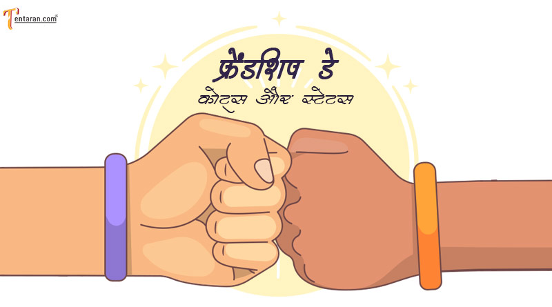 happy friendship day wishes images quotes status poster shayari