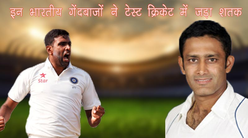 indian bowlers who have scored centuries in test
