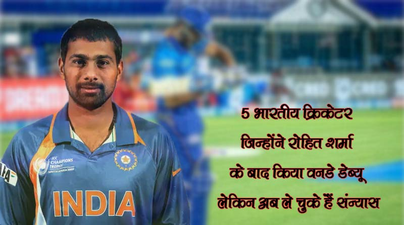 indian cricketers who odi debuted after rohit sharma but has now retired