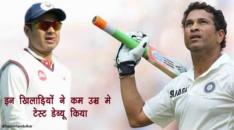 youngest indian cricketer debut in test