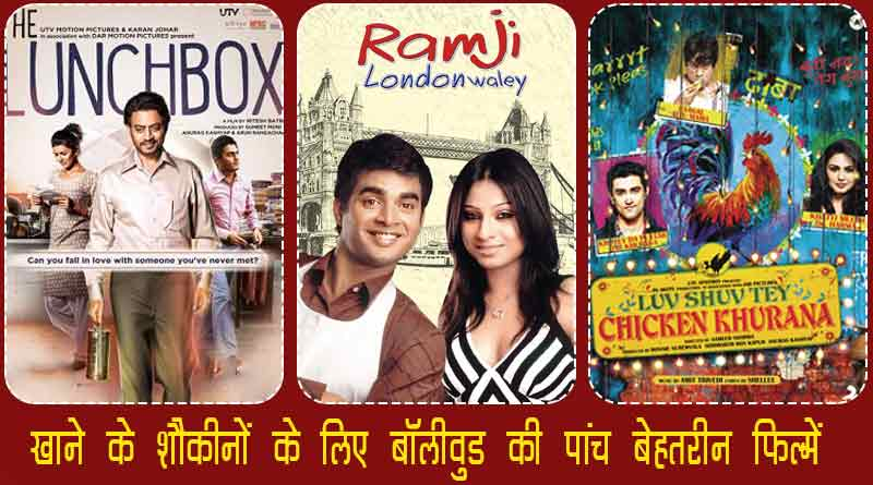 best bollywood movies for food lovers