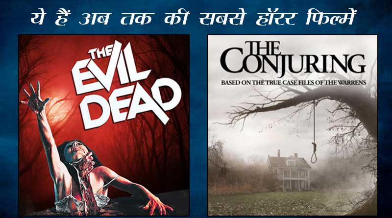 best horror movies of all time list in hindi