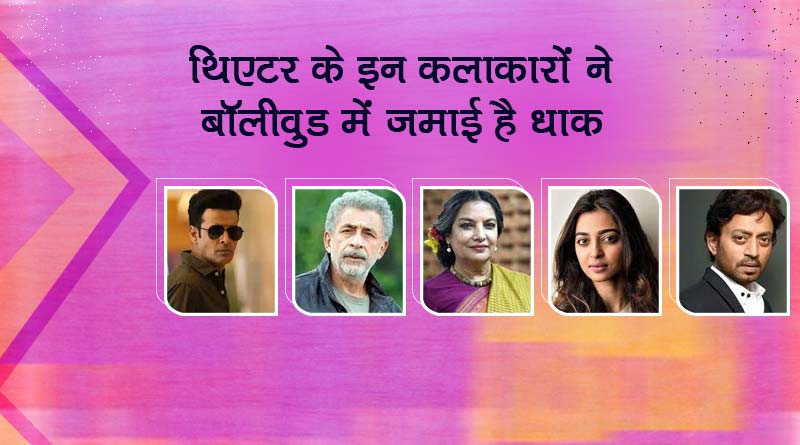 famous theatre artists in bollywood