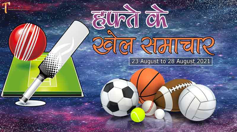 khel samachar in hindi today 23 to 28 august 2021
