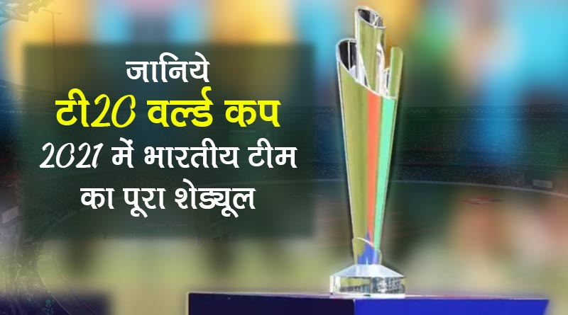 t20 world cup 2021 schedule india