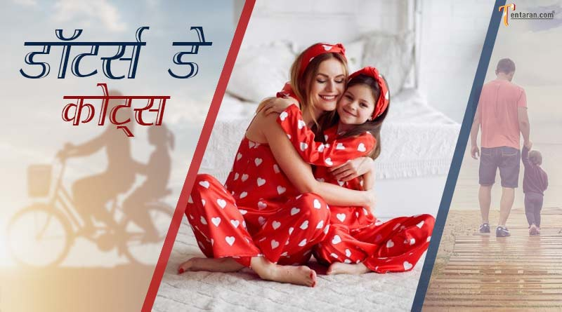 Happy Daughters Day 2021 quotes images wishes in Hindi