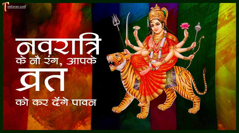 Navratri colours 2021 list with date