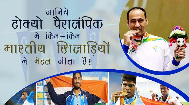 paralympics india medal winners 2021 list in hindi