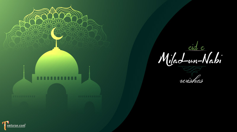 eid e milad un nabi wishes messages greetings quotes