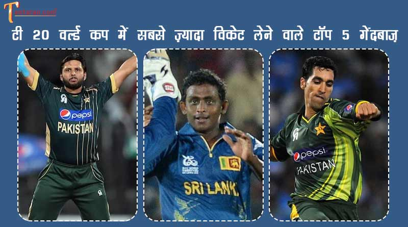most wickets in t20 world cup history